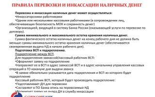 Инкассация банком денежных средств. порядок, правила, учет