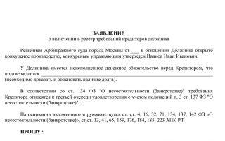 Заявление о включении в реестр требований кредиторов. образец 2018 года