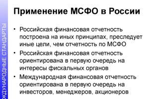 Международные стандарты финансовой отчетности в россии