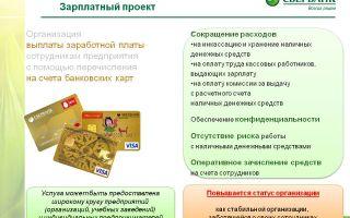 Зарплатный проект на предприятии. инструкция