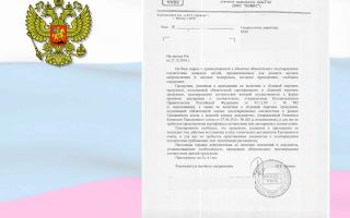 Отказное письмо о сертификации товара. образец 2018 года