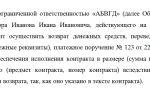 Письмо на возврат обеспечения контракта. образец и бланк 2018 года
