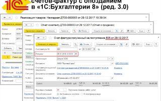 Как провести регистрацию счета-фактуры, полученного с опозданием