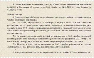 Приказ о внесении изменений в должностную инструкцию. образец и бланк 2018 года
