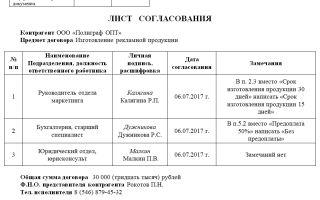 Лист согласования договора. образец 2018 года