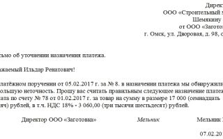 Письмо об уточнении назначения платежа. образец 2018 года