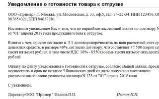 Письмо о готовности товара к отгрузке. образец, бланк 2018