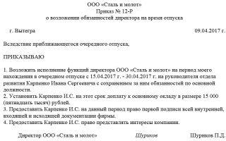 Образец приказа о возложении обязанностей директора на время отпуска