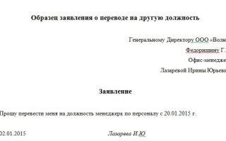Заявление о переводе на другую работу. образец 2018 года