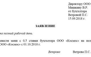 Образец заявления о переводе на 0.5 ставки 2018 года