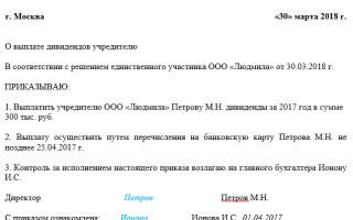 Приказ о выплате дивидендов учредителям. образец и бланк 2018 года