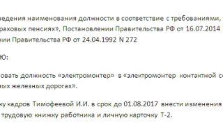 Приказ о переименовании должностей. образец и бланк 2018