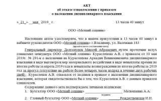 Акт об отказе ознакомления с приказом. образец и бланк 2018 года
