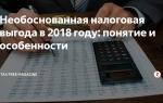 Необоснованная налоговая выгода в 2018 году