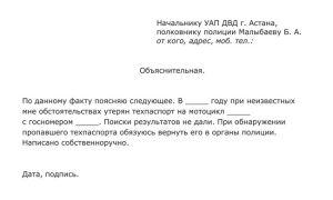 Пример объяснительной записки о потере документов