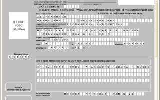 Заявление на продление регистрации иностранного гражданина. образец и бланк 2018 года