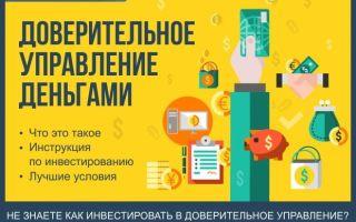 Доверительное управление деньгами компании