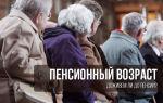Что слышно о повышении пенсионного возраста? последние новости