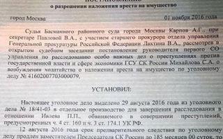Обжалование наложения ареста на имущество