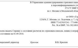 Сверка расчетов с пфр. запрос, заявление