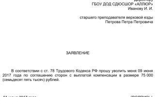Заявление на увольнение по соглашению сторон. образец 2018 года