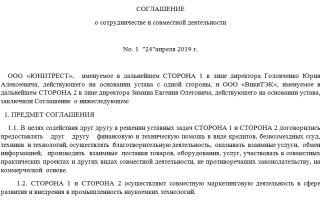 Партнерское соглашение о сотрудничестве между компаниями