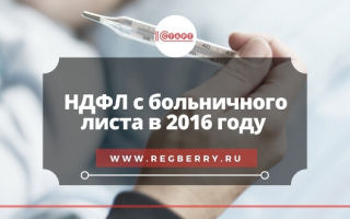 Облагается ли больничный ндфл в 2018 году