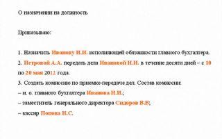 Отстранение от должности директора и главного бухгалтера