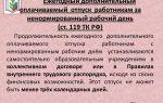 Образец приказа о стажировке вновь принятого работника 2018 г.