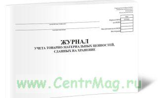 Журнал учета товарно-материальных ценностей мх-2. образец и бланк
