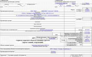 Форма ос-1. акт приема-передачи основных средств. образец 2018
