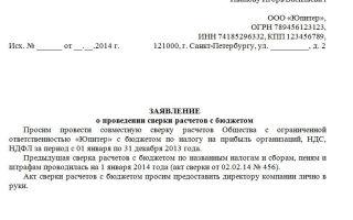 Сверка расчетов с налоговой. заявление