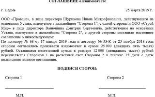 Соглашение о взаимозачете. образец 2018 года