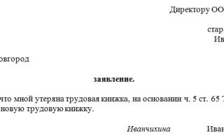 Заявление об утере трудовой книжки. бланк и образец 2018 года