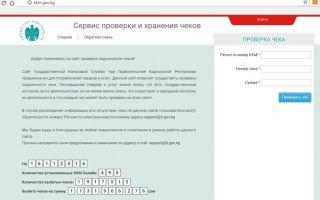 Как проверить кассовый чек на подлинность, в том числе онлайн