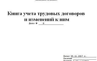 Образец книги регистрации трудовых договоров 2018 года