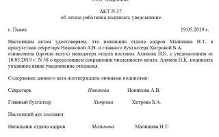 Акт об отказе от подписи в уведомлении. образец и бланк 2018 года