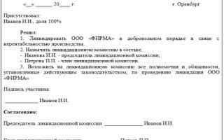 Отмена решения о ликвидации юридического лица