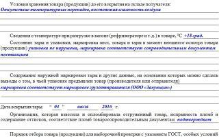 Форма торг-2. акт о расхождении. образец и бланк 2018 года