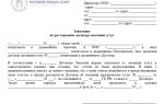 Уведомление о расторжении договора: трудового, аренды, на оказание юр.услуг. образцы
