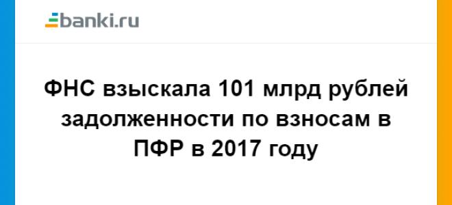 101 миллиард было взыскано фнс в прошлом году