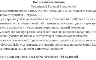 Образец коллективного письма в защиту работника. бланк 2018 года