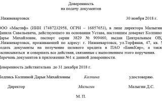 Образец доверенности на получение документов от юридического лица 2018 г.