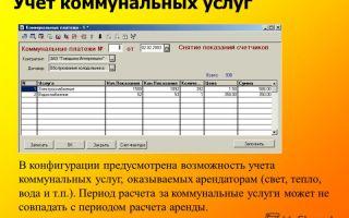 Учет коммунальных платежей у арендатора и арендодателя