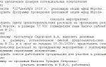 Приказ о проведении рекламной акции. образец и бланк 2018 года