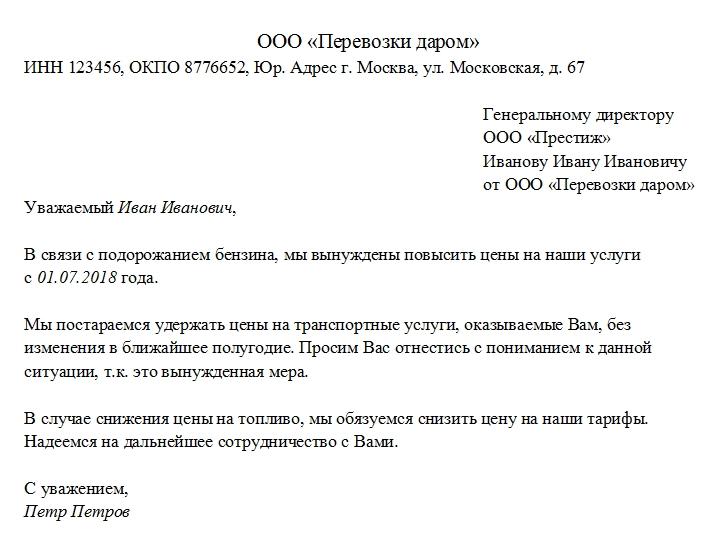 Письмо с просьбой об увеличении финансирования