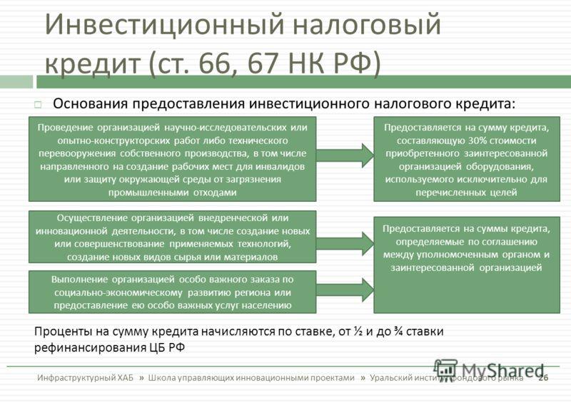 Инвестиционный налоговый кредит по основанию, предусмотренному частью 1 настоящей статьи, предоставляется на срок, указанный в заявлении.
