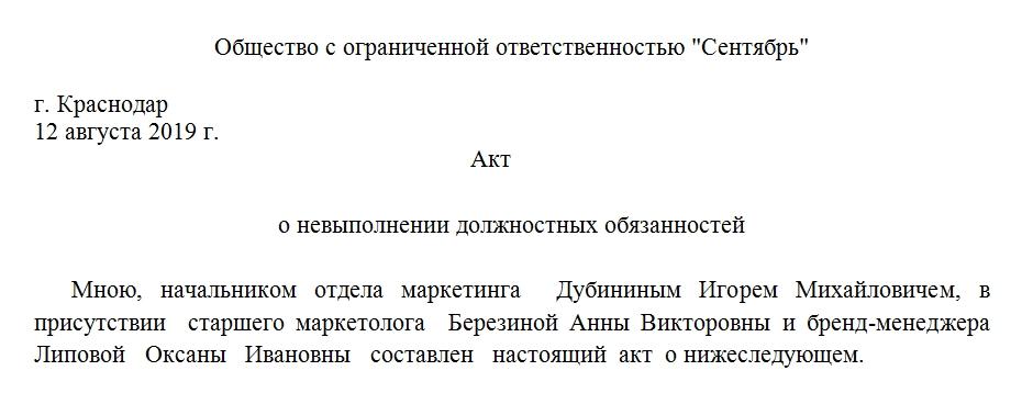 Акт о невыполнении трудовых обязанностей