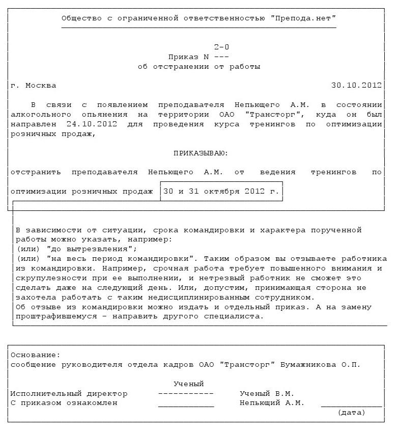 Образец приказа на выговор за пьянку алёна апина бухгалтер