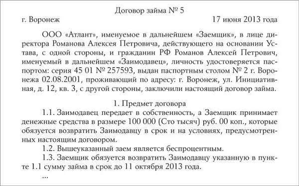 номер кредитного договора мтс банк